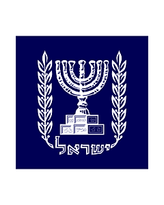Flag: The Standard of the President of Israel